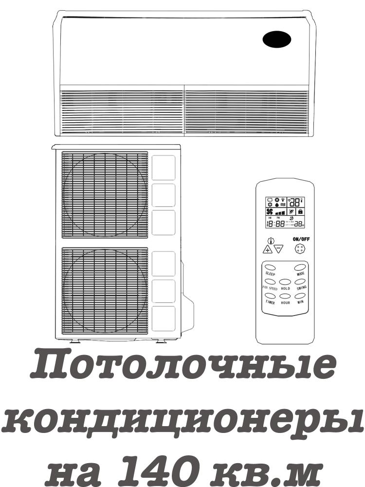 Напольно-потолочные кондиционеры на 140 кв.м