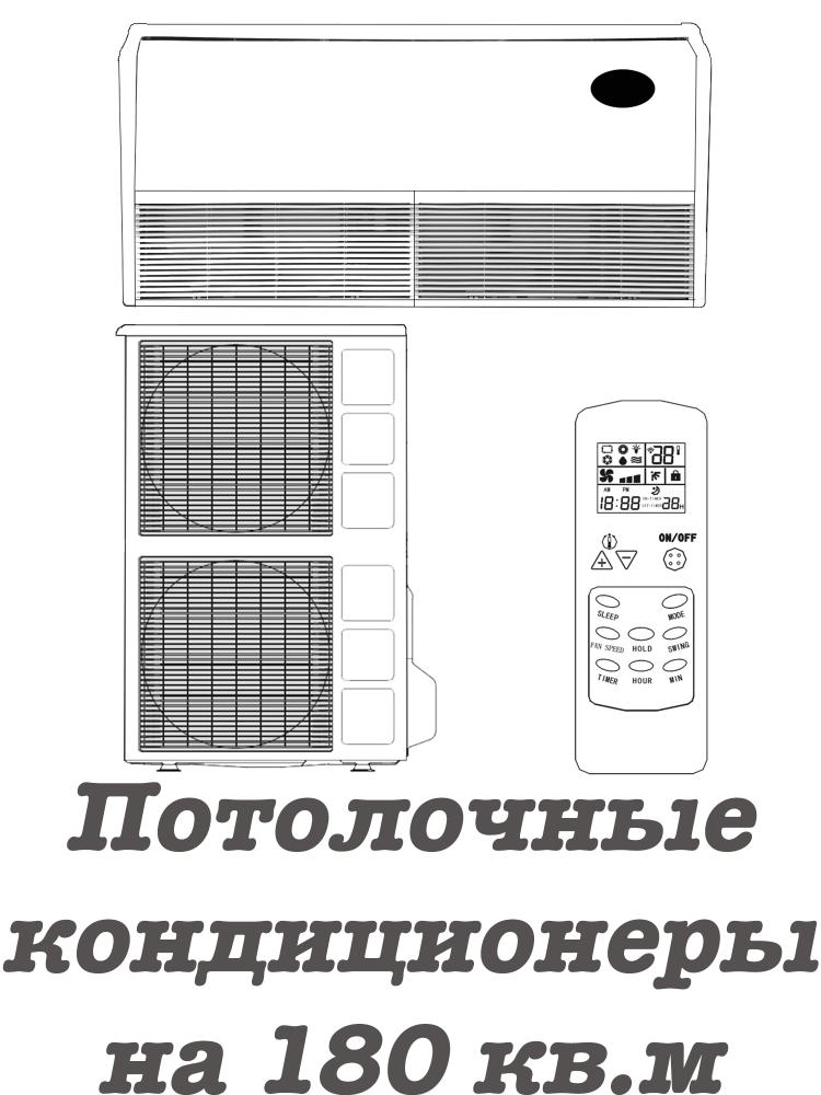 Напольно-потолочные кондиционеры на 180 кв.м