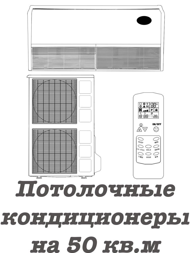 Напольно-потолочные кондиционеры на 50 кв.м