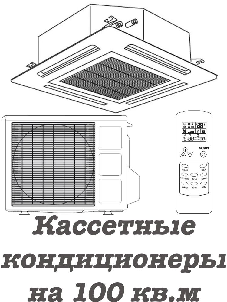 Кассетные кондиционеры на 100 кв.м