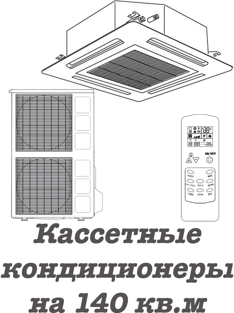Кассетные кондиционеры на 140 кв.м