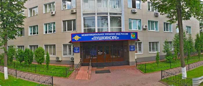 монтаж кондиционеров МВД Пушкино